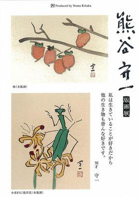 kumagai20081119.jpg