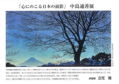 nakajima20001025.jpg