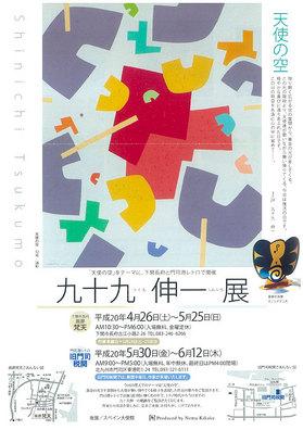 tsukumo20080426-1.jpg