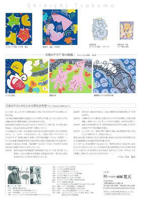 tsukumo20080426-2.jpg