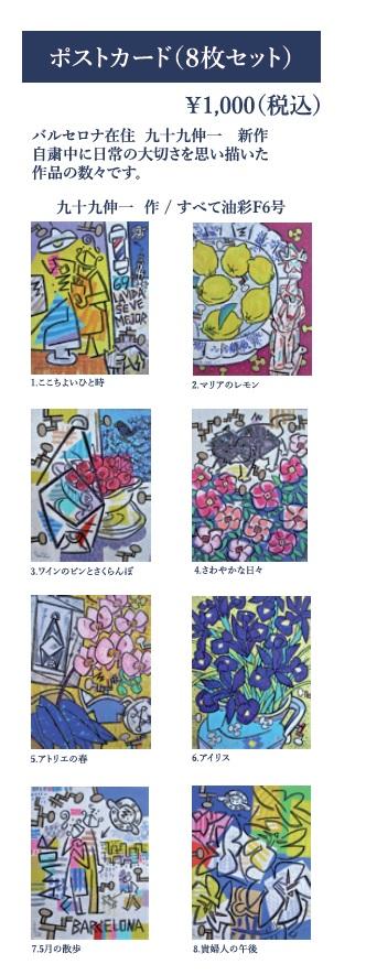 tsukumo_postcard2020.jpg