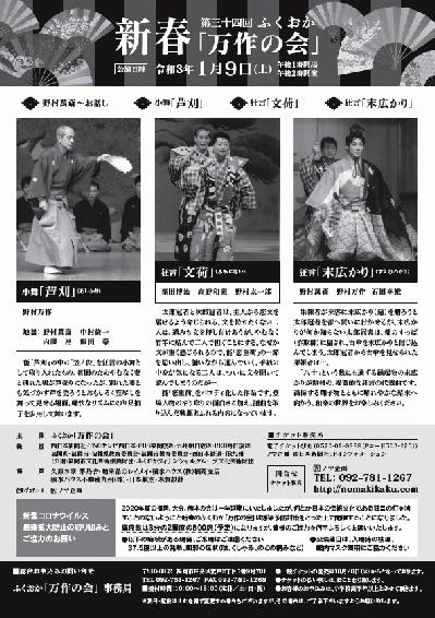 チラシ2021万作_ウラ.jpg
