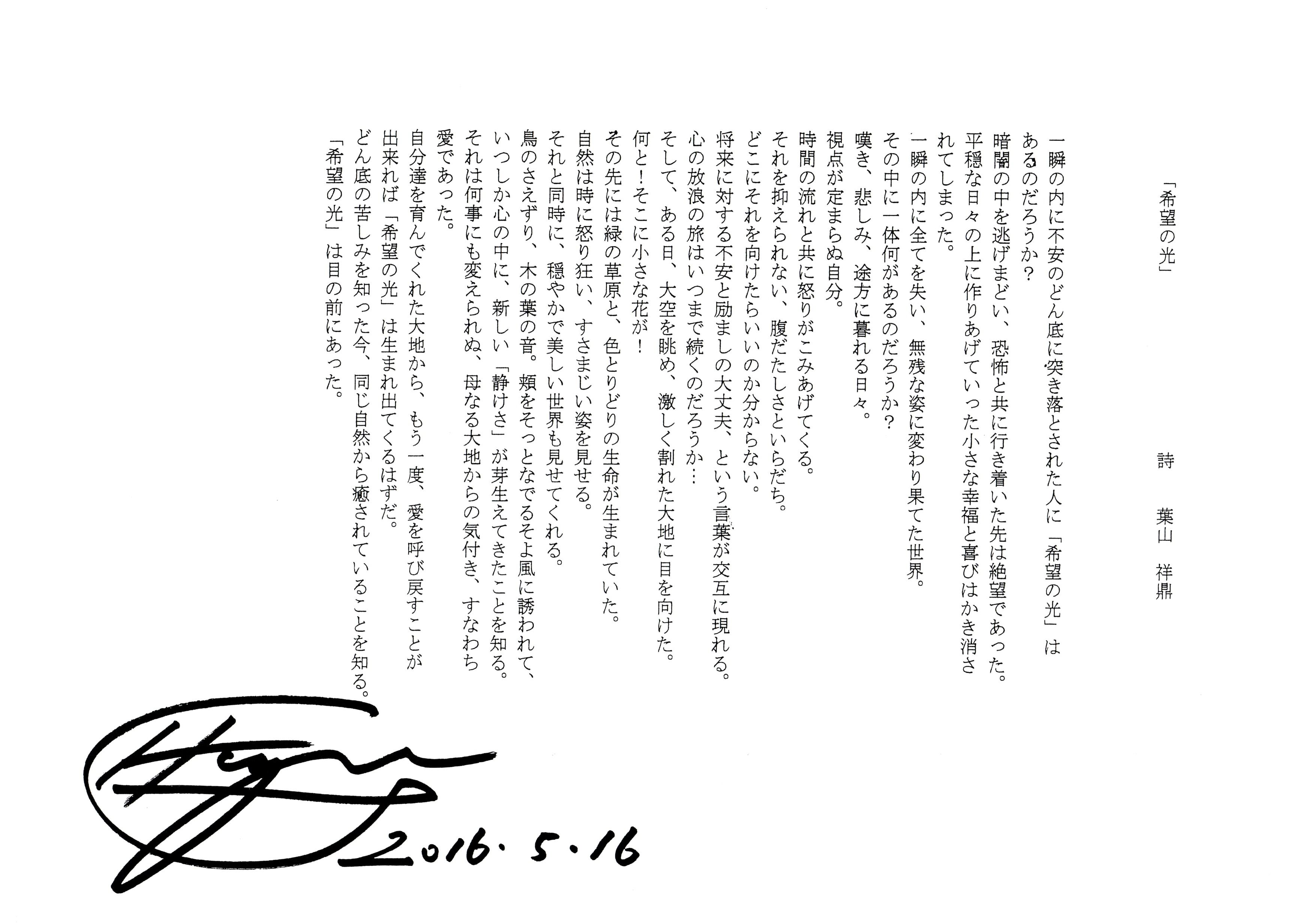 「希望の光」葉祥鼎.jpg