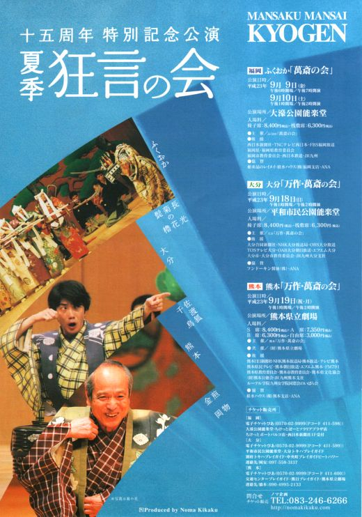 2011natu KYOGEN2.jpg